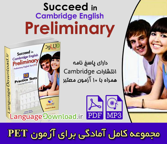 دانلود رایگان PDF مجموعه Succeed in Cambridge English Preliminary
