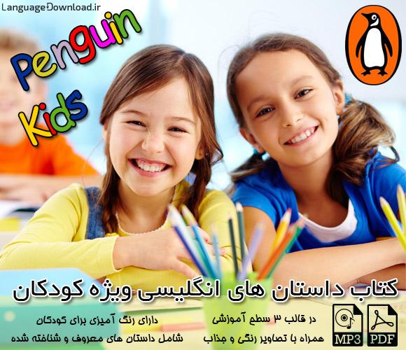 فروش مجموعه کودکان Penguin Kids