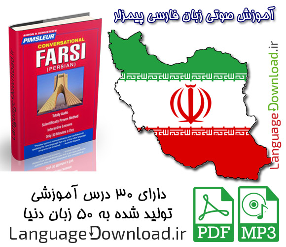 دانلود مجموعه صوتی آموزش زبان فارسی پیمزلر Pimsleur