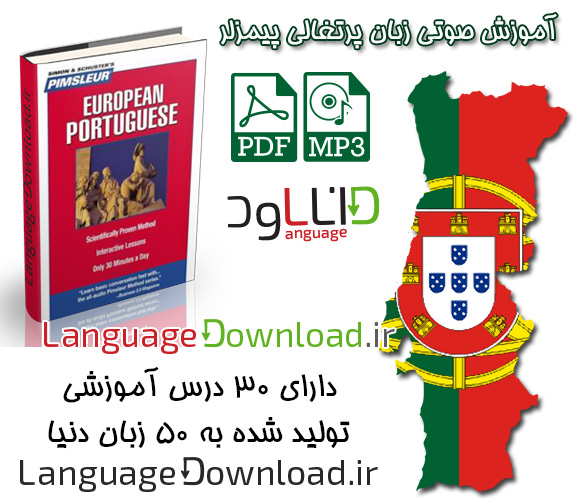 فروش مجموعه Pimsleur Portuguese