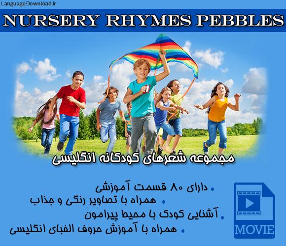 دانلود مجموعه شعرهای کودکانه انگلیسی Nursery rhymes pebbles