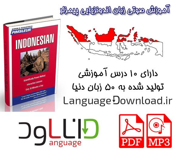 دانلود مجموعه Pimsleur Indonesian با لینک مستقیم