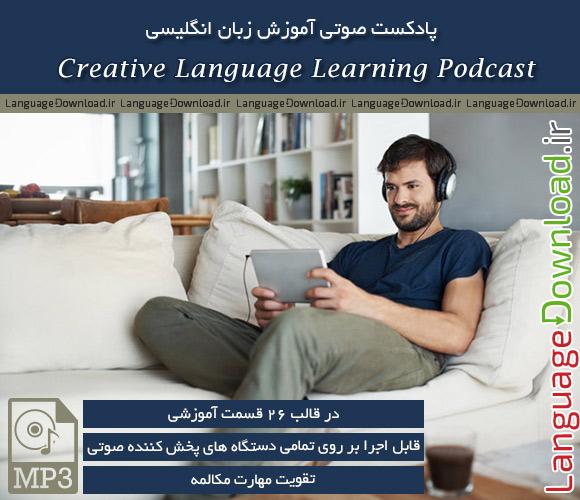 دانلود پادکست صوتی آموزش زبان انگلیسی Creative Language Learning Podcast