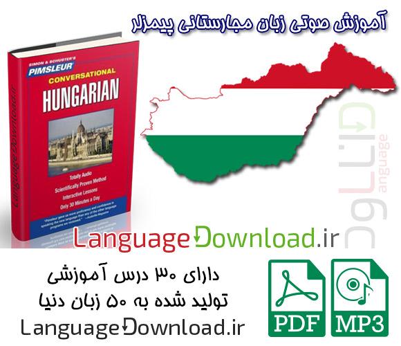 دانلود مجموعه صوتی آموزش زبان مجارستانی پیمزلر Pimsleur