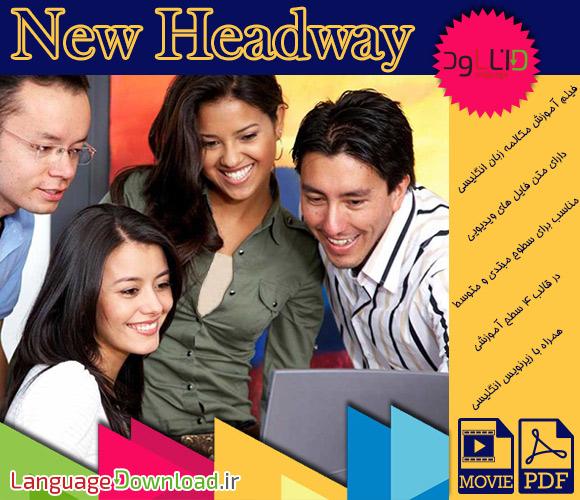 خرید آنلاین مجموعه ویدیویی New Headway
