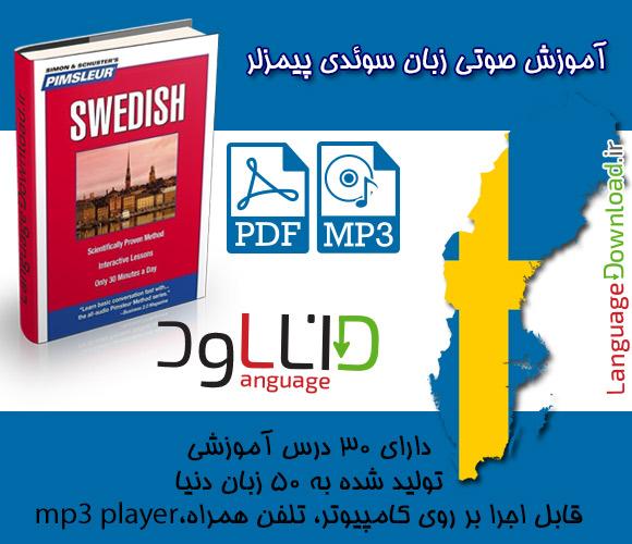 فروش مجموعه صوتی Pimsleur Swedish