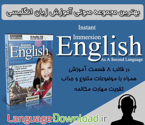 دانلود رایگان مجموعه صوتی Instant Immersion English As A Second Language