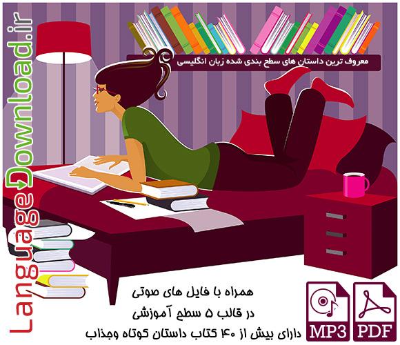 دانلود کتاب داستان انگلیسی Foreign Language Teaching and Research Press Readers با لینک مستقیم