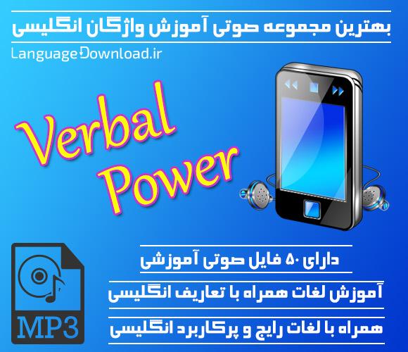 دانلود مجموعه صوتی آموزش لغات انگلیسی Verbal Power