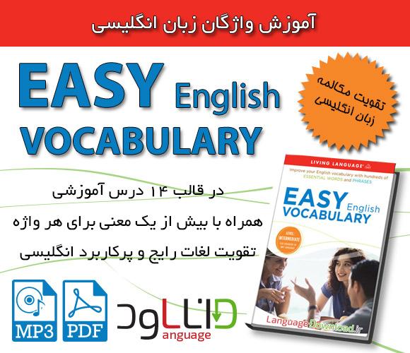 دانلود مجموعه آموزش واژگان انگلیسی Easy English Vocabulary