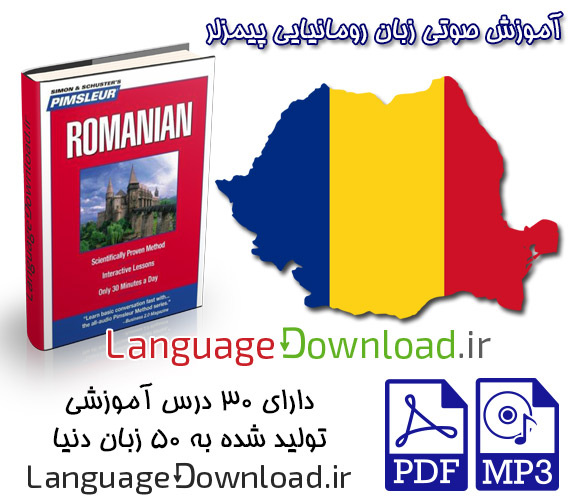 دانلود مجموعه Pimsleur Romanian با لینک مستقیم