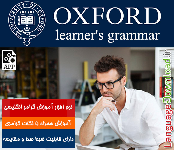 خرید اینترنتی نرم افزار Oxford learner's grammar