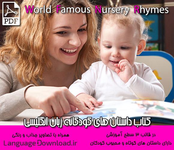 دانلود داستان های کودکانه انگلیسی World Famous Nursery Rhymes