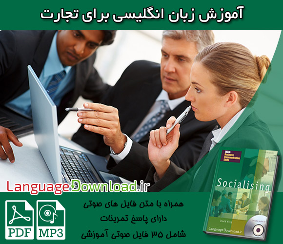 خرید اینترنتی مجموعه business communication skills socialising