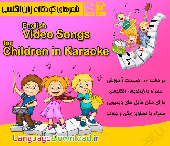 دانلود شعرهای کودکانه انگلیسی English Video Songs for Children in Karaoke
