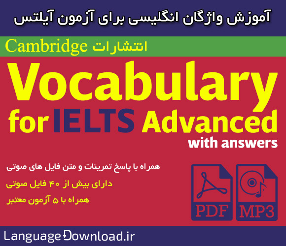 فروش کتاب Vocabulary for IELTS Advanced