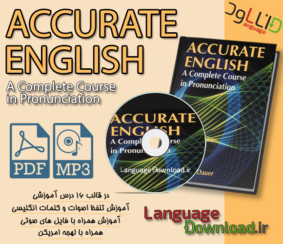 دانلود آموزش تلفظ انگلیسی Accurate English A Complete Course In Pronunciation