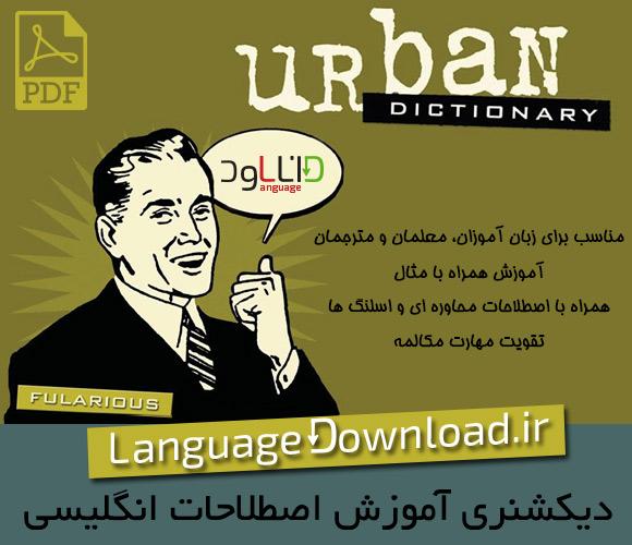 دانلود PDF رایگان دیکشنری Urban Dictionary