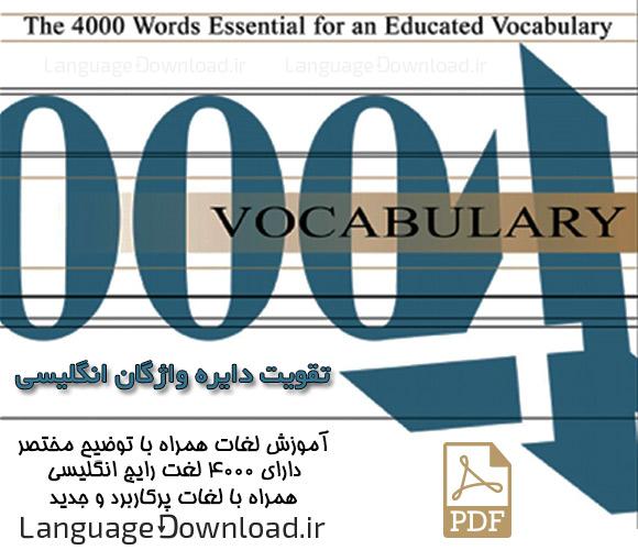 دانلود کتاب Vocabulary 4000 با لینک مستقیم