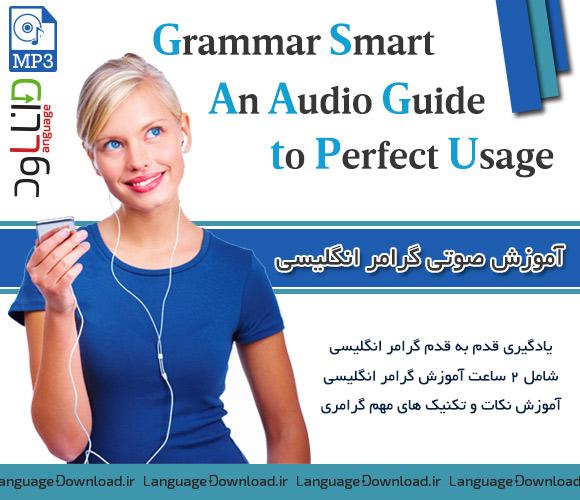 دانلود آموزش صوتی گرامر انگلیسی Grammar Smart An Audio Guide to Perfect Usage