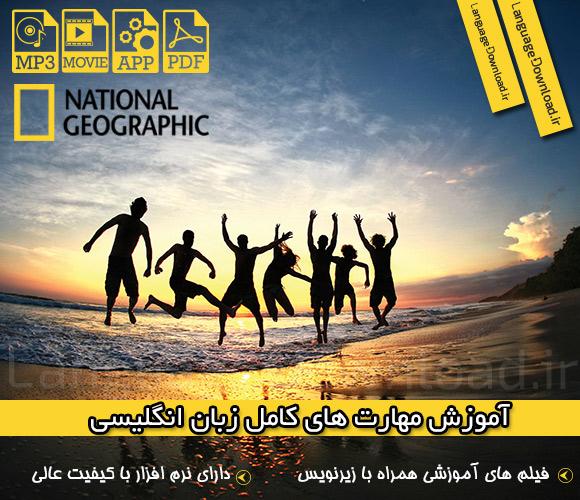 دانلود مجموعه National Geographic - World English با لینک مستقیم