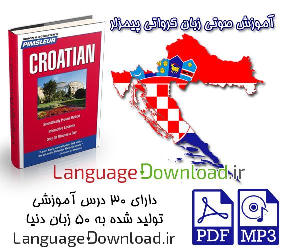 فروش مجموعه صوتی Pimsleur Croatian