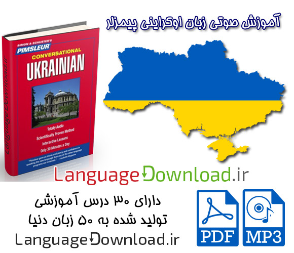 دانلود مجموعه صوتی آموزش زبان اوکراینی پیمزلر Pimsleur