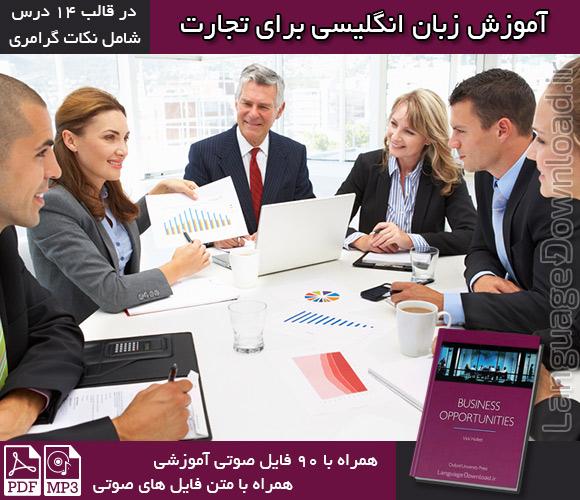 دانلود مجموعه business opportunities با لینک مستقیم