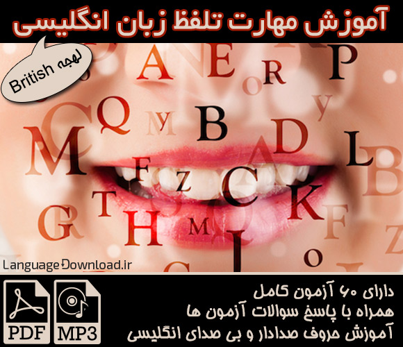 فروش مجموعه Test Your Pronunciation
