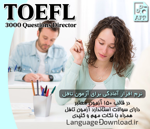 فروش نرم افزار TOEFL 3000 Questions Director