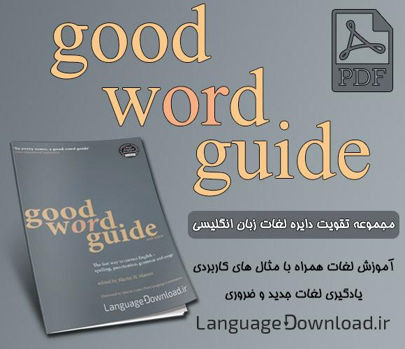 دانلود کتاب افزایش دایره لغات انگلیسی Good Word Guide