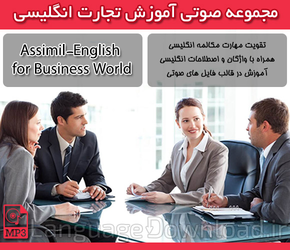 خرید اینترنتی مجموعه صوتی Assimil-English for Business World