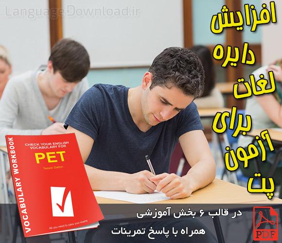 خرید اینترنتی مجموعه Check Your Vocabulary For PET