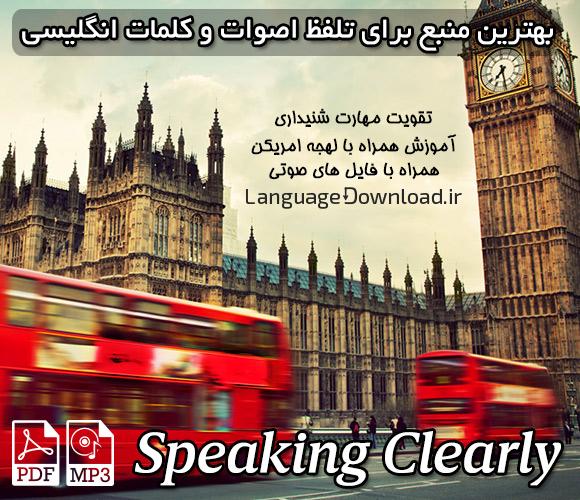 دانلود مجموعه آموزش اصوات و کلمات انگلیسی Speaking Clearly