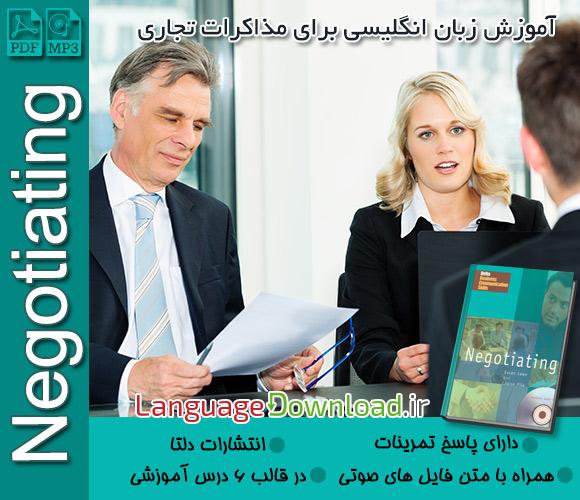 دانلود PDF رایگان مجموعه Negotiating