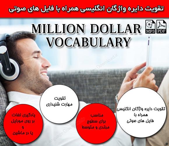 دانلود مجموعه صوتی Million Dollar Vocabulary با لینک مستقیم