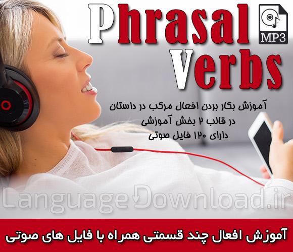 دانلود مجموعه صوتی Phrasal Verbs با لینک مستقیم