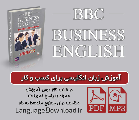 فروش مجموعه BBC Business English by Roger Owen
