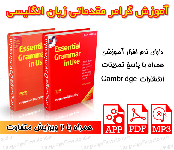 فروش مجموعه Essential Grammar In Use