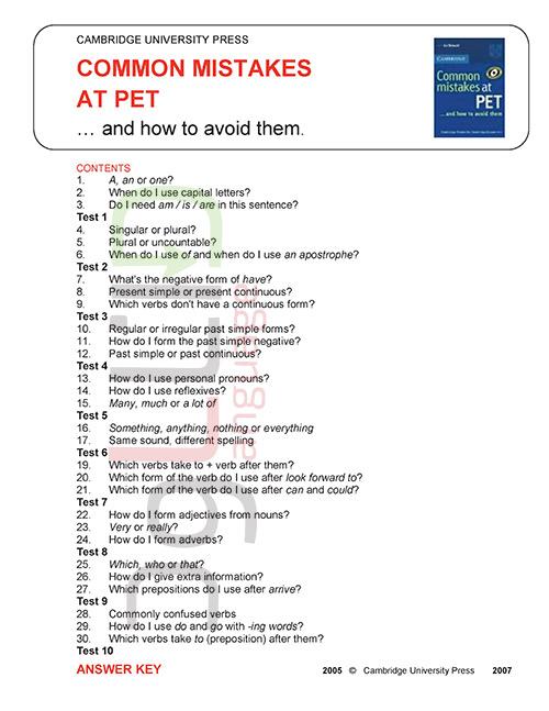 آزمون پت چیست