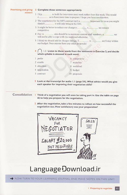 مذاکره تجاری چیست