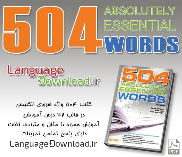 دانلود کتاب افزایش دایره لغات زبان انگلیسی 504