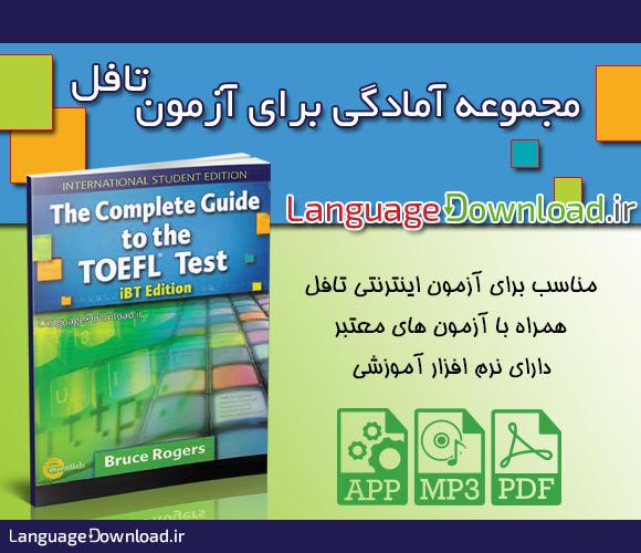 دانلود مجموعه آمادگی برای آزمون تافل Thomson TOEFL iBT