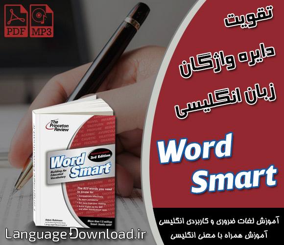 خرید پستی مجموعه Word Smart