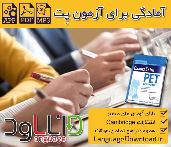 خرید آنلاین مجموعه Cambridge PET Exams Extra