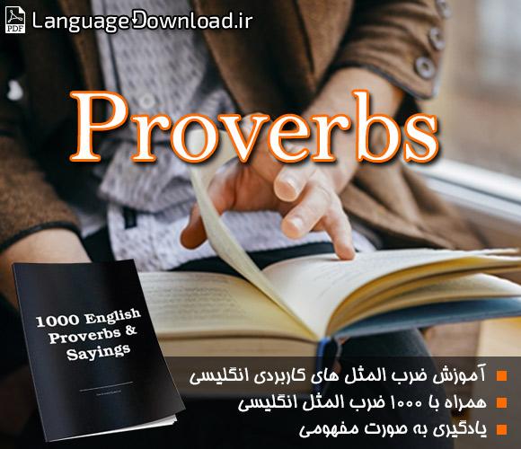دانلود PDF رایگان مجموعه ۱۰۰۰English Proverbs & Sayings