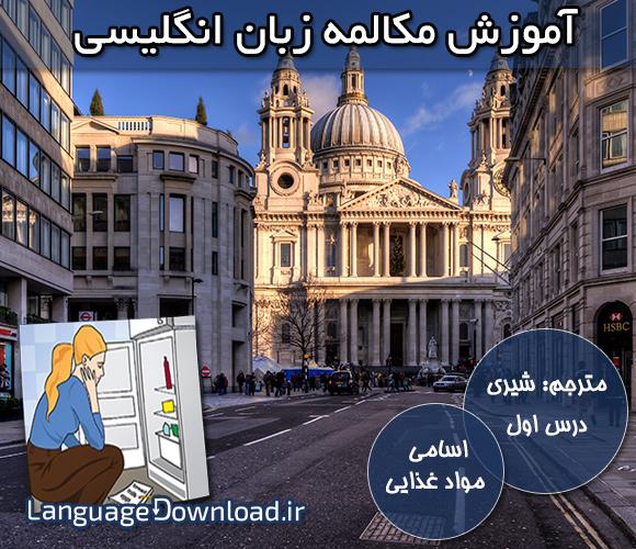 دانلود کتاب مکالمه انگلیسی به فارسی