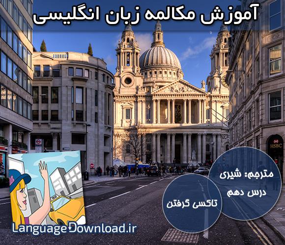 مکالمه انگلیسی برای تاکسی همراه با ترجمه