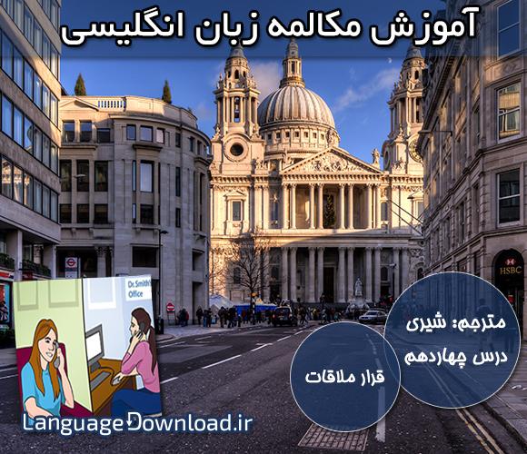 قرار ملاقات انگلیسی همراه با ترجمه فارسی