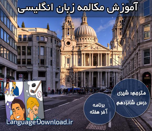 آموزش مکالمه انگلیسی - برنامه آخر هفته